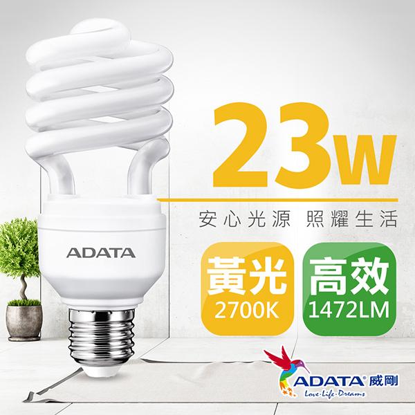 【ADATA威剛】23W 螺旋節能省電燈泡-黃光