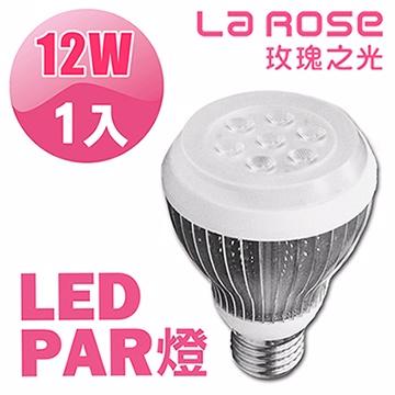 【La Rose】LED Par 20 投射燈12W(1入)