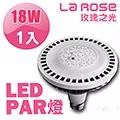 【La Rose】LED Par 38 投射燈18W(1入)