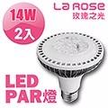 【La Rose】LED Par 30 投射燈14W(2入)