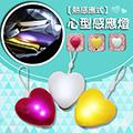【Mundo】心型紅外線體溫感應包包燈 Handbag Light 包包照明燈/吊飾燈-白色2入