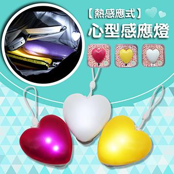 【Mundo】心型紅外線體溫感應包包燈 Handbag Light 包包照明燈/吊飾燈-紅色2入