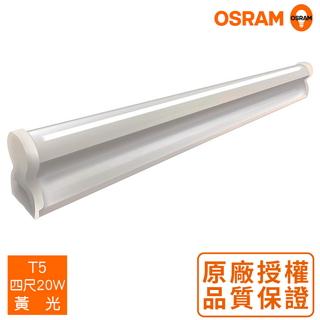 *歐司朗OSRAM*LEDVANCE 星亮 4尺20W LED支架燈-黃光4入
