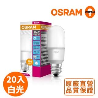 *歐司朗OSRAM*迷你10W LED燈泡 全電壓-白光 20入