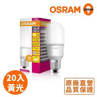 *歐司朗OSRAM*迷你10W LED燈泡 全電壓-黃光 20入