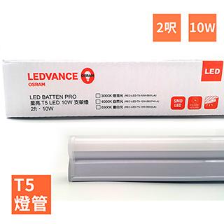 歐司朗 OSRAM-星亮 2呎 T5 LED 10W 支架燈/層板燈-4入
