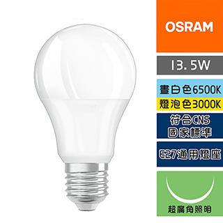 歐司朗 13.5W 超廣角LED球泡燈4入1組 (白光/黃光)