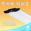 【epoch Lighting 】時尚型情光燈 35W 4尺 暖白