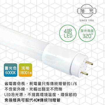 【旭光】LED 18W T8-4FT 4呎 全電壓玻璃燈管-6入 6000K晝光色(免換燈具直接取代T8傳統燈管)