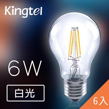 【KINGTEL】LED經典燈絲球泡燈6W-白光 (6入)