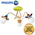 飛利浦 Philips 童趣動物園系列 LED三頭吊燈 47050