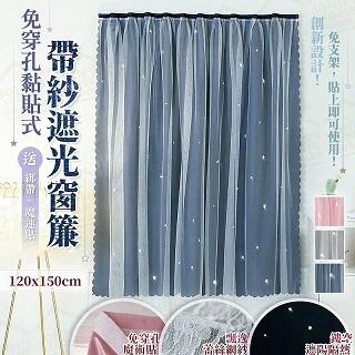 免穿孔黏貼式帶紗遮光窗簾送綁帶 貼上即用免支架 魔術貼隔熱布簾