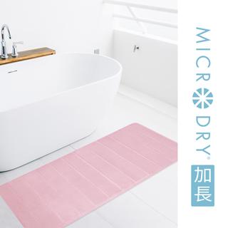 Microdry 舒適記憶綿浴墊【粉玫瑰】加長型+【薰衣草/ S】 _2入組