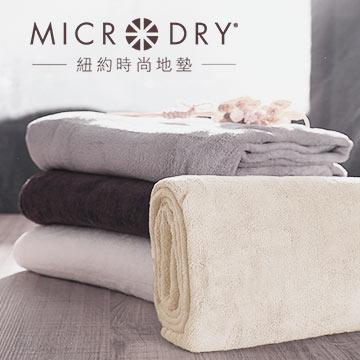 Microdry 舒適快乾浴巾 【象牙白】
