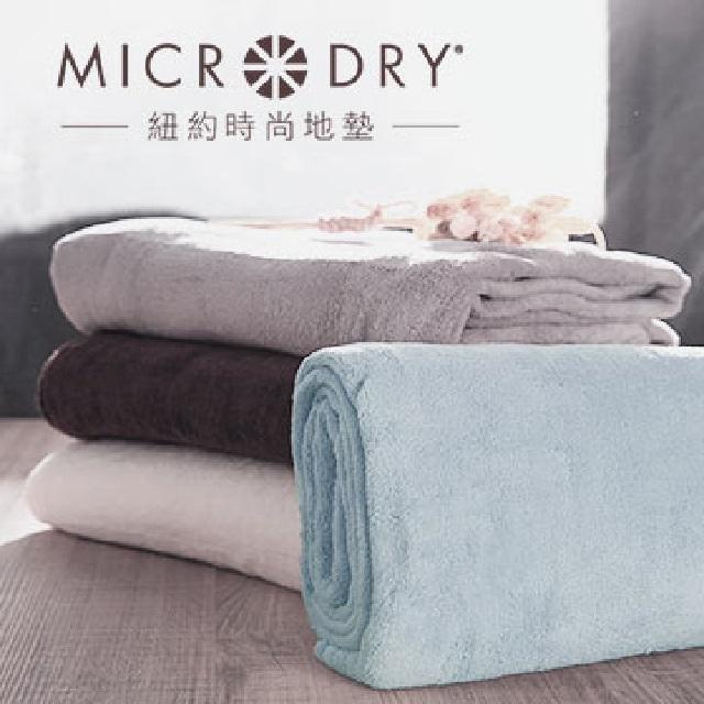 Microdry 舒適快乾浴巾 【天際藍】