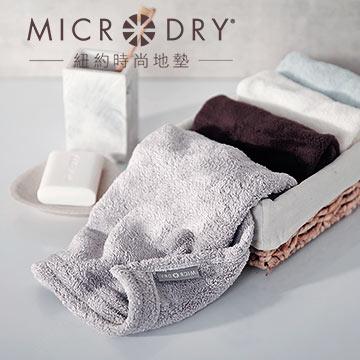 Microdry 舒適快乾方巾 【灰姑娘】