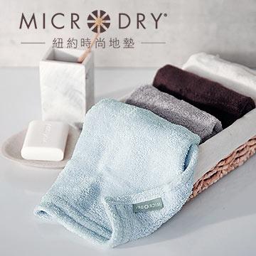 Microdry 舒適快乾方巾 【天際藍】