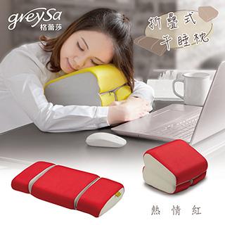 【GreySa格蕾莎】折疊式午睡枕 / 午安 / 午休 / 孕婦好眠-熱情紅