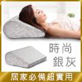 GreySa格蕾莎 輕鬆枕.一枕七用真輕鬆【時尚銀灰】