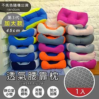 雙色大腰枕(隨機出貨-1入)
