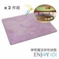 《ENJOY101》拼布地墊(厚)-45x60cm*2件-紫
