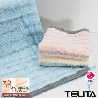 TELITA粉彩竹炭條紋毛巾3入組