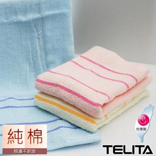 TELITA絲光橫紋毛巾9條組
