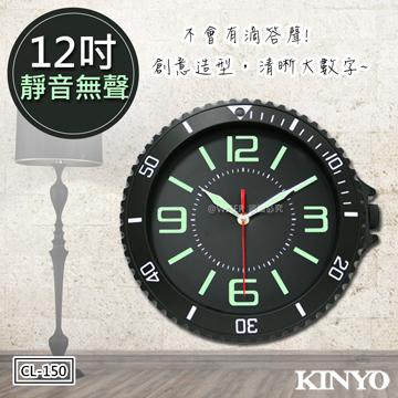 【KINYO】12吋手錶造型靜音掛鐘/時鐘(CL-150)