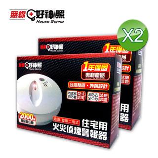 好神照 住宅用火災偵煙警報器 獨立式光電式住警器 吸頂壁掛二用式 消防雙認證 送電池(2入組)