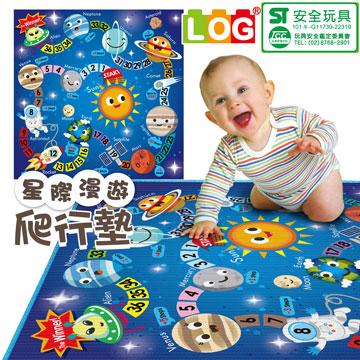 LOG樂格 環保遊戲爬行墊 -星際漫遊 (2CM款)
