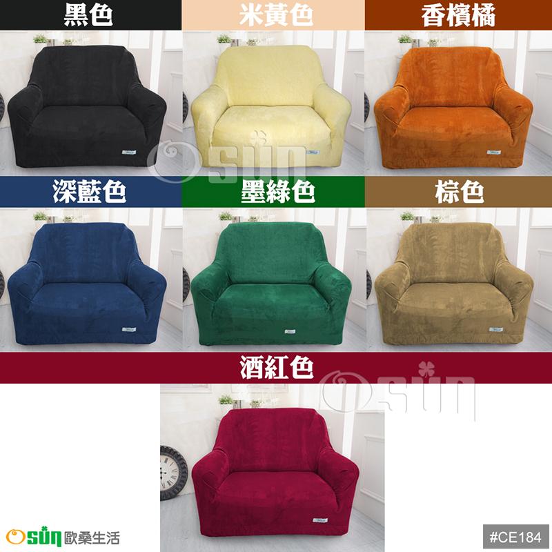 Osun一體成型防蹣彈性沙發套-厚棉絨溫暖柔順1人座(多款任選,CE-184)