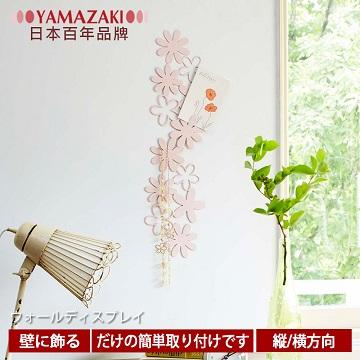 【YAMAZAKI】造型壁飾收納-花朵(粉紅)
