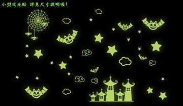 iStyle創意壁貼  小飛巫城堡夜光貼(小)