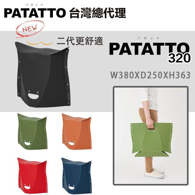 二代L號 日本PATATTO  320紙片椅 黑色系 露營椅 釣魚椅 童軍椅 排隊椅 折疊椅 休閒椅  野餐椅