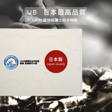 UB SOUKAI 足快硅藻土吸水地墊(M-夢幻氣球)
