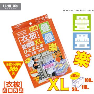 UdiLife 疊疊樂立體衣被壓縮袋XL/110x100X50cm