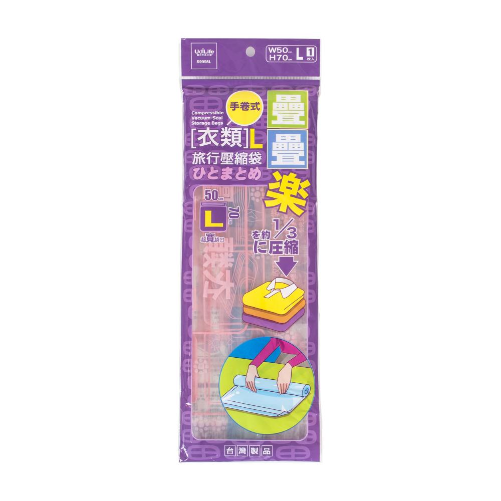 UdiLife 疊疊樂衣類旅行壓縮袋L/6入量販包/50X70cm