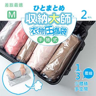 UdiLife 收納大師【M手捲】壓縮袋2入(40x60)