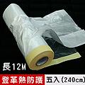 【米夢家居】登革熱噴藥必備超高240CM油漆防護膠帶-長12公尺(5入)