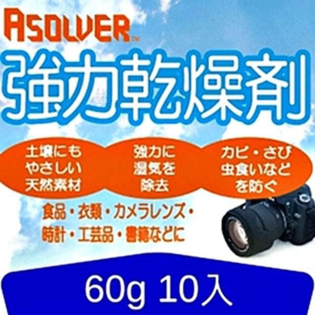 ASOLVER 強力乾燥劑 60g x 10包入