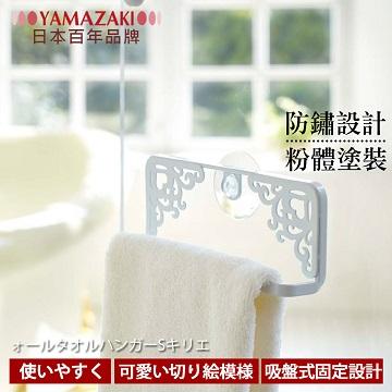【YAMAZAKI】典雅雕花毛巾架-S(白)