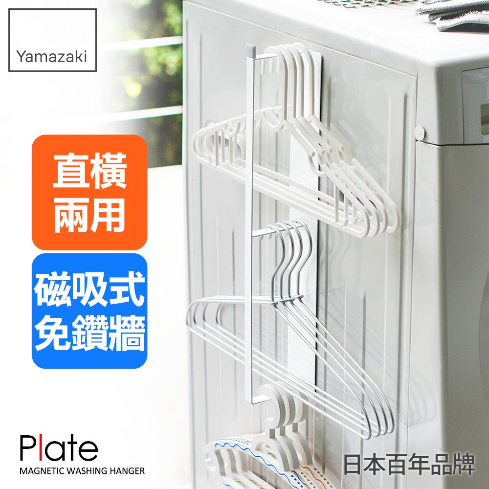 日本【YAMAZAKI】plate磁吸式衣架收納槽L