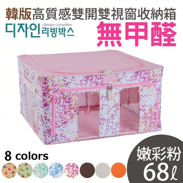 【FL生活+】韓版高質感雙視窗雙開收納箱-波漾花點系列-嫩彩粉-68公升(HL-114-PI)