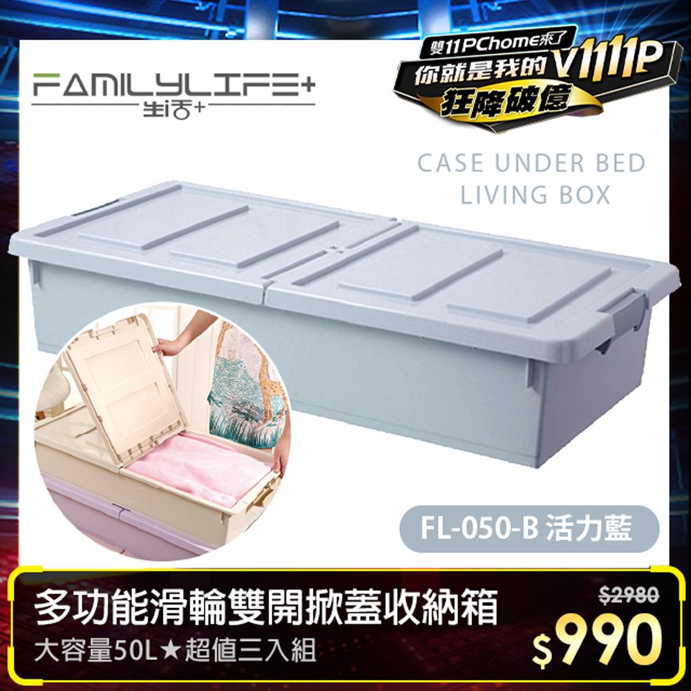 【FL生活+】草本風多功能滑輪雙開掀蓋收納箱-基本款50L-活力藍-三入組(FL-050-B)