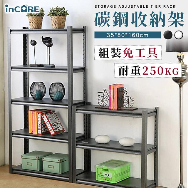 【Incare】超耐重工業風碳鋼多層收納架(35*80*160公分)