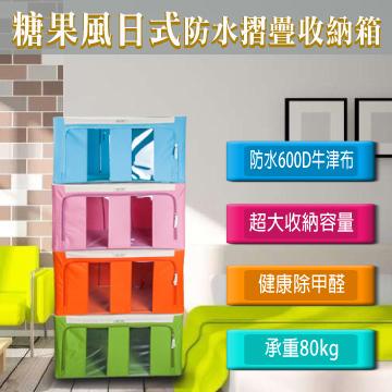糖果風日式防水摺疊收納箱68L
