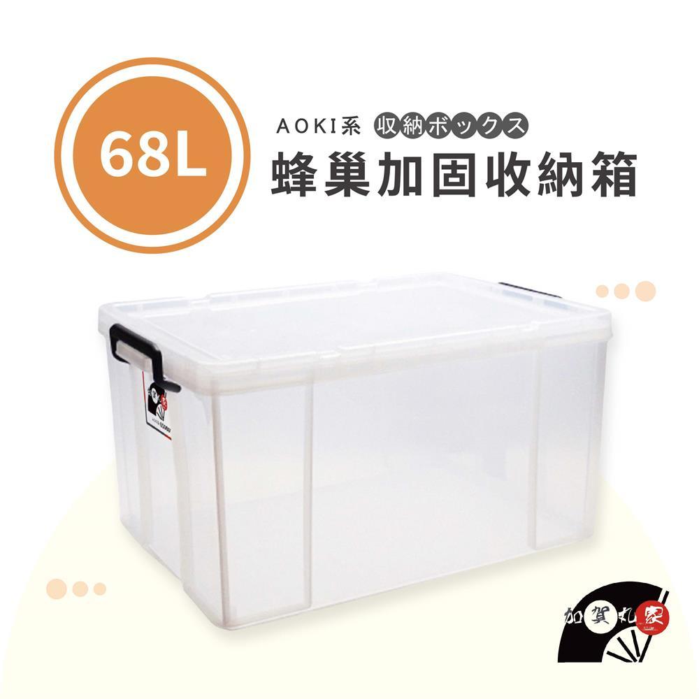 蜂巢加固收納箱 68公升 1入裝
