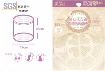 自然素材-無螢光立體內衣洗衣網(蕾絲細網)