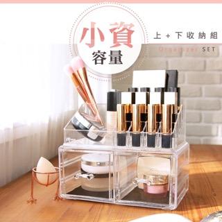 目喜生活 | 桌上型組合式化妝品口紅飾品2格抽屜階梯收納盒(上下可分離)