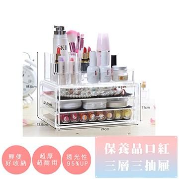【化妝品收納】透明壓克力架 (保養品口紅三層三抽屜)
